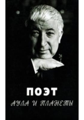 Поэт аула и планеты: Статьи, высказывания о народном поэте Дагестана Расуле Гамзатове, поздравления с юбилеями