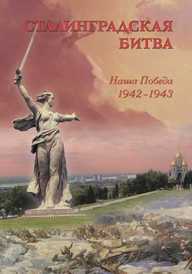 Сталинградская битва. Наша победа. 1942–1943