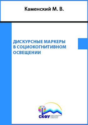 Дискурсные маркеры в социокогнитивном освещении: монография
