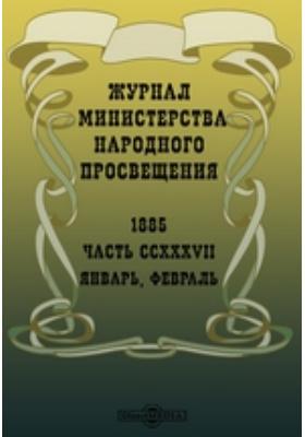Журнал Министерства Народного Просвещения: журнал. 1885. Январь-февраль, Ч. 237