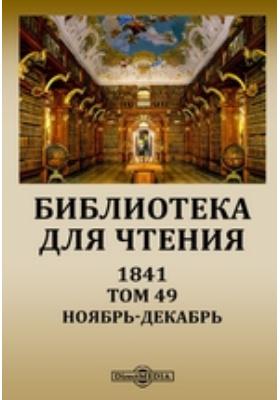 Библиотека для чтения. 1841. Т. 49, Ноябрь-декабрь
