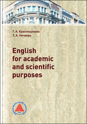 English for academic and scientific purposes: учебное пособие