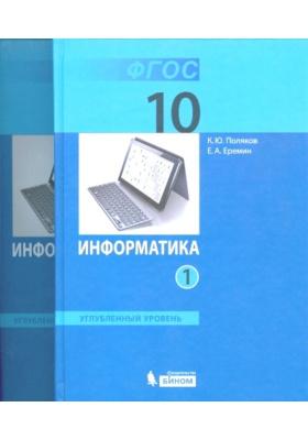 Информатика. 10 класс. В 2 частях : Углубленный уровень. Учебник. ФГОС. 2-е издание, исправленное