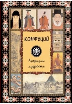 Афоризмы мудрости : Иллюстрированное энциклопедическое издание