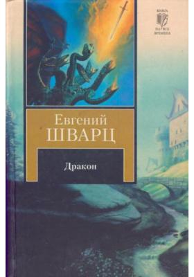 Дракон : Сборник