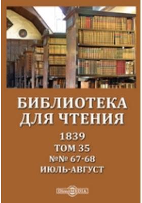 Библиотека для чтения: журнал. 1839. Т. 35, №№ 67-68, Июль-август