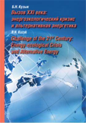Вызов XXI века: энергоэкологический кризис и альтернативная энергетика
