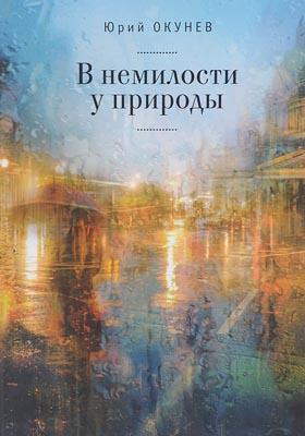 В немилости у природы : роман-хроника времен развитого социализма с кругосветным путешествием: художественная литература