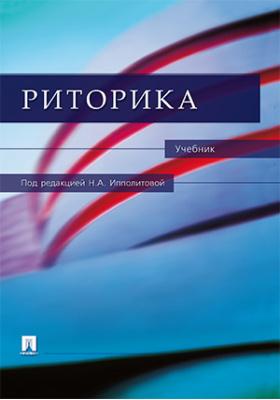 Риторика: учебник