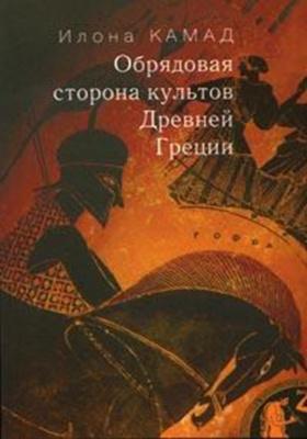 Обрядовая сторона культов Древней Греции: монография
