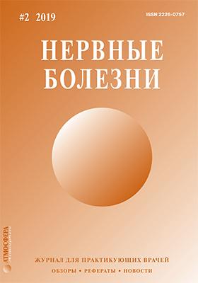 Нервные болезни: журнал. 2019. № 2