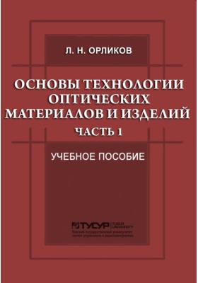 Основы технологии оптических материалов и изделий: учебное пособие, Ч. 1