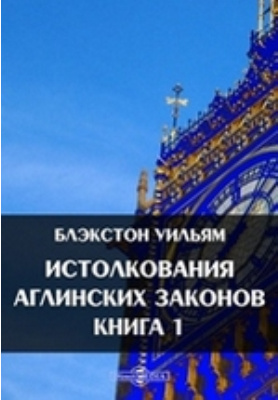 Истолкования аглинских законов. Кн. 1
