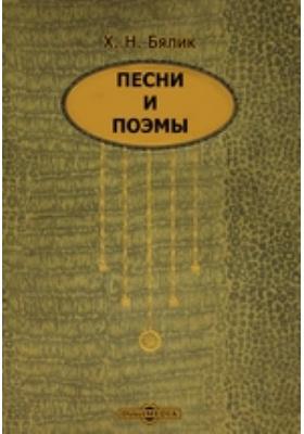 Песни и поэмы: художественная литература