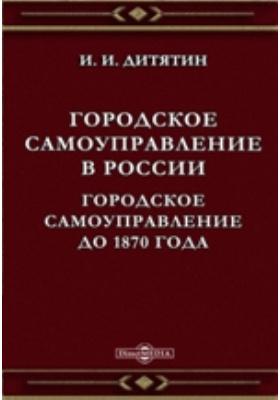 Городское самоуправление в России. Городское самоуправление до 1870 года
