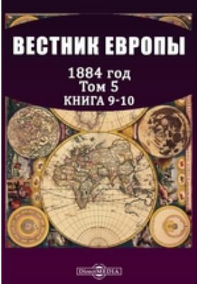 Вестник Европы. 1884. Т. 5, Книга 9-10, Сентябрь-октябрь