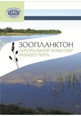 Зоопланктон литоральной зоны озер разного типа: монография