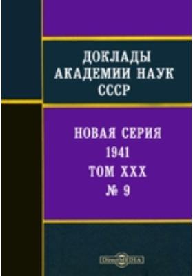 Доклады Академии наук СССР : Новая серия: газета. 1941. Т. XXX, № 9. 1941 г