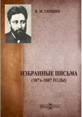 Избранные письма (1874-1887 годы)