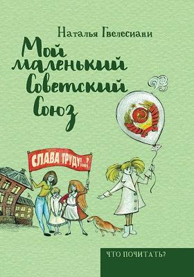 Мой маленький Советский Союз: художественная литература