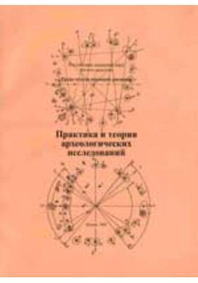 Практика и теория археологических исследований. Труды отдела охранных раскопок: монография. Т. 1