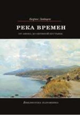 Река времен. От Афона до Оптиной Пустыни: художественная литература