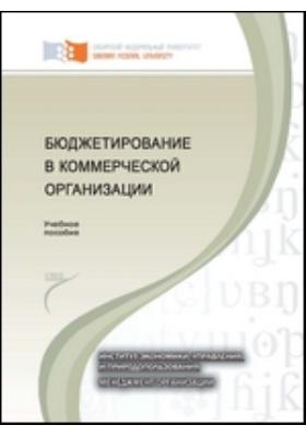 Бюджетирование в коммерческой организации: учебное пособие