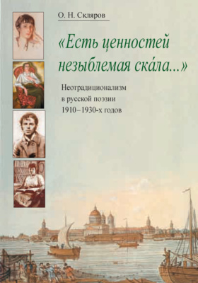 «Есть ценностей незыблемая скала…» Неотрадиционализм в русской поэзии 1910–1930-х годов