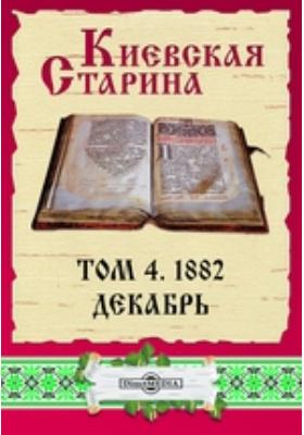Киевская Старина: журнал. 1882. Т. 4, Декабрь