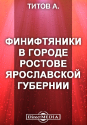 Памятники древней письменности и искусства. 143. Финифтяники в городе Ростове Ярославской губернии