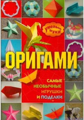 Оригами : Самые необычные игрушки и поделки
