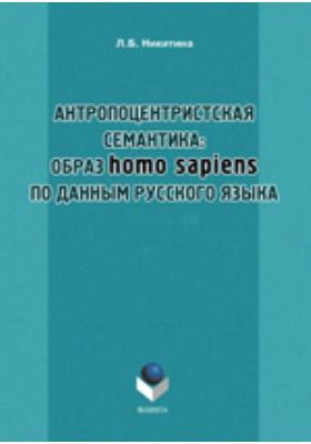 Антропоцентристская семантика : образ homo sapiens по данным русского языка: учебное пособие