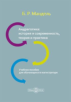 Андрагогика : история и современность, теория и практика: учебное пособие