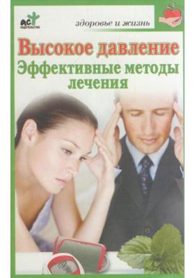 Высокое давление. Эффективные методы лечения