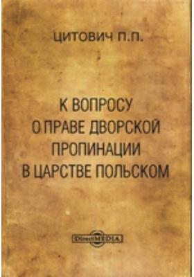 К вопросу о праве дворской пропинации в царстве Польском: монография