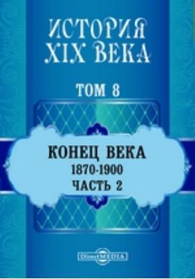История XIX века (1870-1900 гг.). Том 8. Часть 2. Т. 8. Конец века, Ч. 2