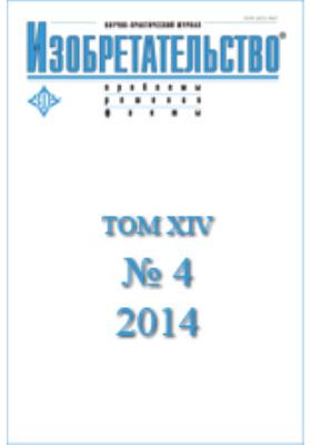 Изобретательство : проблемы, решения, факты: журнал. 2014. Том XIV, № 4