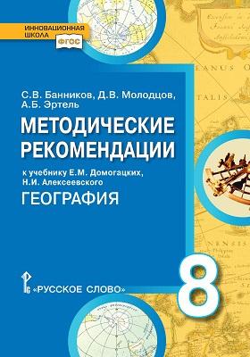 Методические рекомендации к учебнику Е.М. Домогацких, Н.И. Алексеевского «География» для 8 класса общеобразовательных организаций