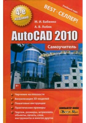 AutoCAD 2010. Самоучитель : 4-е издание, дополненное и переработанное