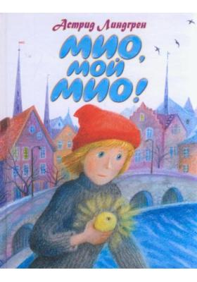 Мио, мой Мио! = Mio, min Mio : Сказочная повесть
