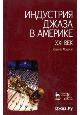 Индустрия джаза в Америке. XXI век : 2-е издание, исправленное и дополненное