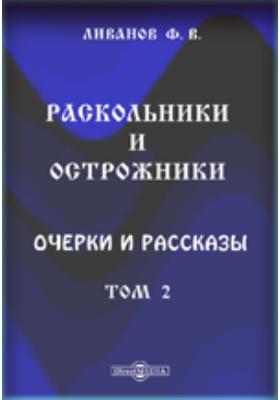Раскольники и острожники. Очерки и рассказы: художественная литература. Т. 2