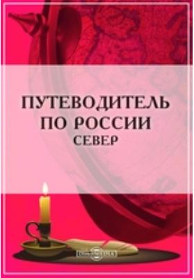 Путеводитель по России. Север