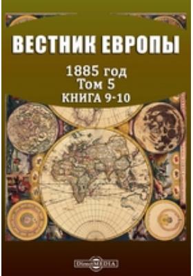 Вестник Европы: журнал. 1885. Том 5, Книга 9-10, Сентябрь-октябрь