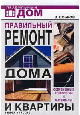 Правильный ремонт дома и квартиры. Современные технологии и материалы