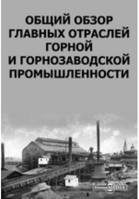 Общий обзор главных отраслей горной и горнозаводской промышленности