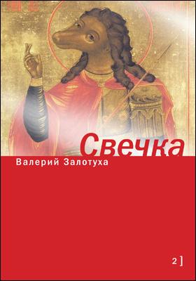 Свечка : роман в четырех частях с приложениями и эпилогом. В 2 т. Т. 2