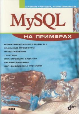 MySQL на примерах (+ CD-ROM)