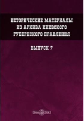 Исторические материалы из архива Киевского губернского правления. Вып. 7