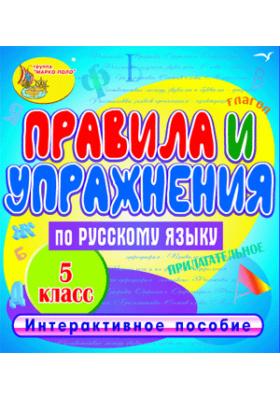 Правила и упражнения по русскому языку. 5 класс